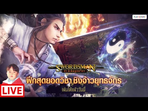 Swordsman Online (PC) เกมออนไลน์จากกระบี่เย้ยยุทธจักร !!